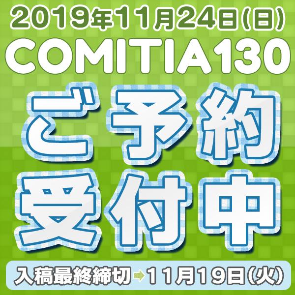 COMITIA130他イベント締め切りスケジュール