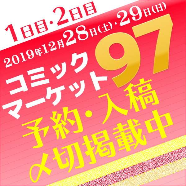 コミックマーケット97 ①②日目イベント締め切りスケジュール