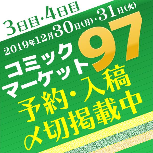 コミックマーケット97 ③④日目イベント締め切りスケジュール