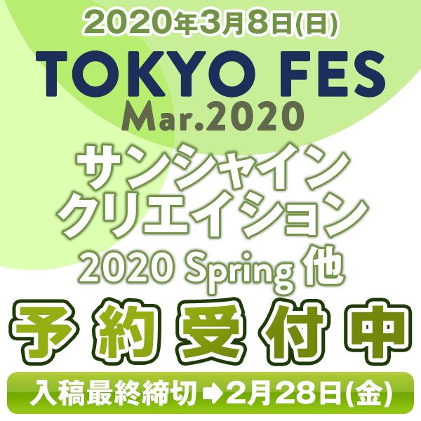 『TOKYO FES Mar.2020』『サンシャインクリエイション2020 Spring』他イベント締め切りスケジュール