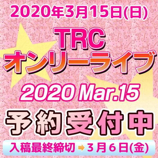 『TRCオンリーライブ2020 Mar.15』他イベント締め切りスケジュール