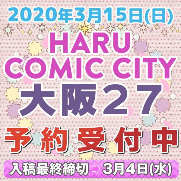 『HARU COMIC CITY大阪27』他イベント締め切りスケジュール