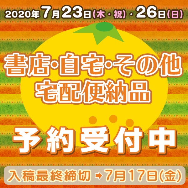 7月23日~26日の書店・自宅・その他納品締め切りスケジュール
