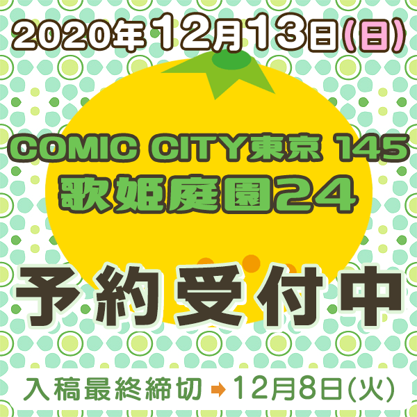 『COMIC CITY東京 145』『歌姫庭園24』他納品締め切りスケジュール