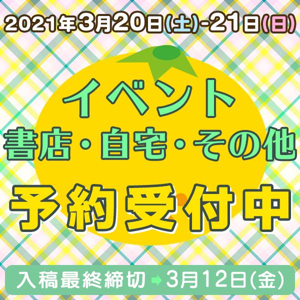 3月20日、21日のイベント・書店・自宅・その他納品締め切りスケジュール