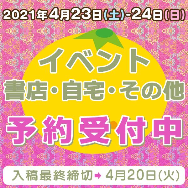 4月24日、25日のイベント・書店・自宅・その他納品締め切りスケジュール