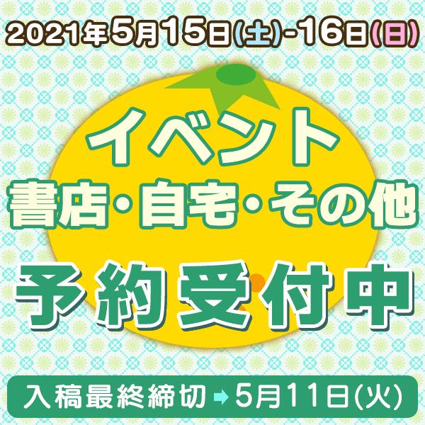 5月15日、16日のイベント・書店・自宅・その他納品締め切りスケジュール