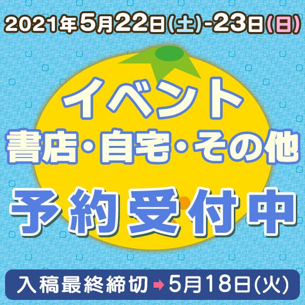 5月22日、23日のイベント・書店・自宅・その他納品締め切りスケジュール