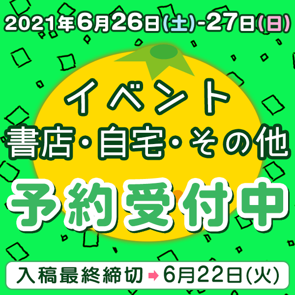 6月26日、27日のイベント・書店・自宅・その他納品締め切りスケジュール