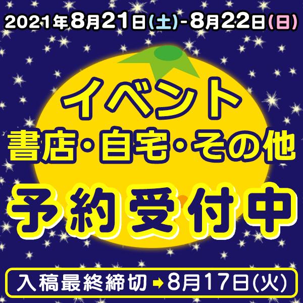 8月21日、8月22日のイベント・書店・自宅・その他納品締め切りスケジュール