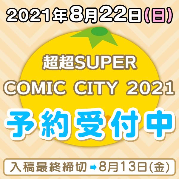 超超SUPER COMIC CITY 2021締め切りスケジュール