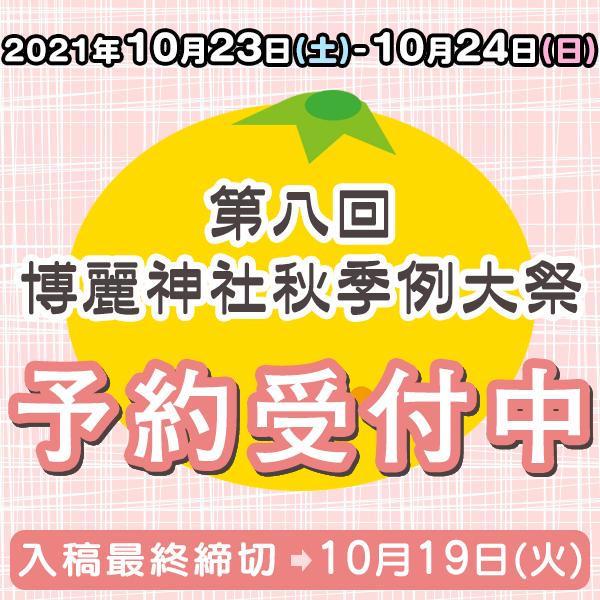 『第八回博麗神社秋季例大祭』他納品締め切りスケジュール