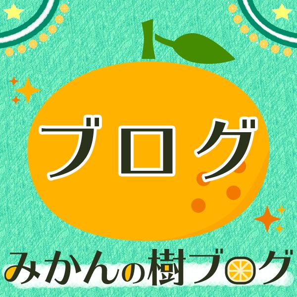 みかんの樹ブログ★START★